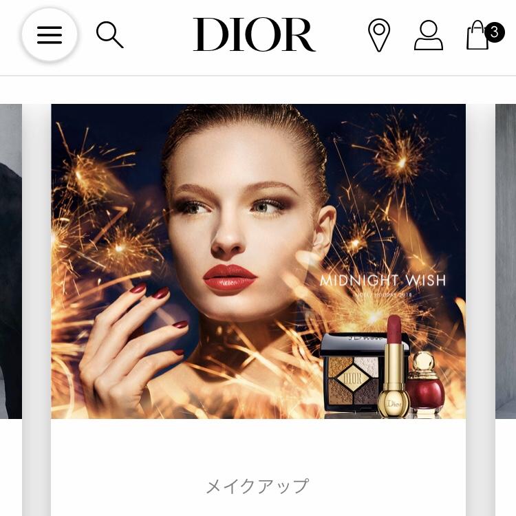 ゴールド会員がオススメするDiorコスメの購入はオンラインが断然お得な理由。【Dior】