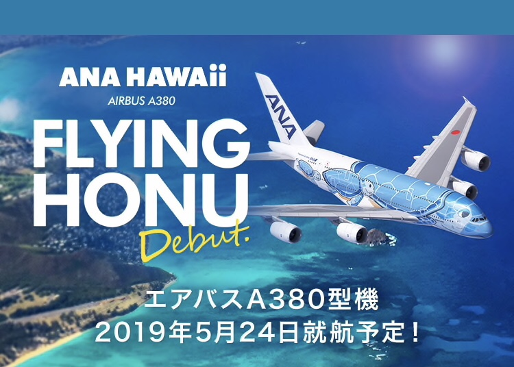予約していた便がANAのホノルル便新型機材のA380だった件【飛行機】
